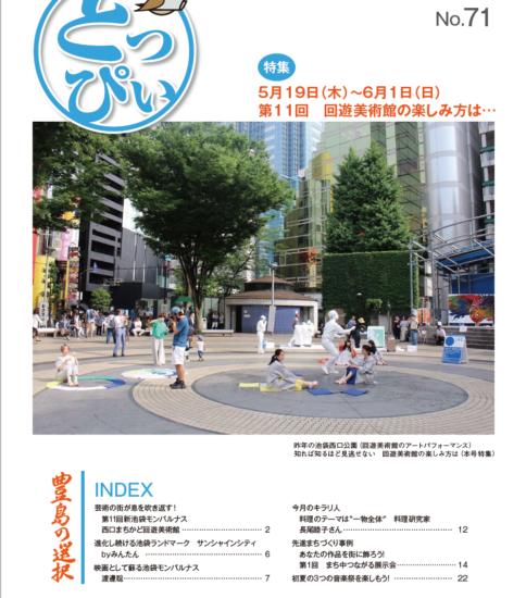 とっぴぃ豊島の選択(月刊誌)制作
