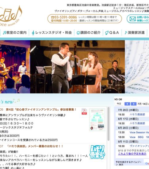 ミュージックスクール&演奏家派遣Voce(ヴォーチェ)さまのwebページ制作