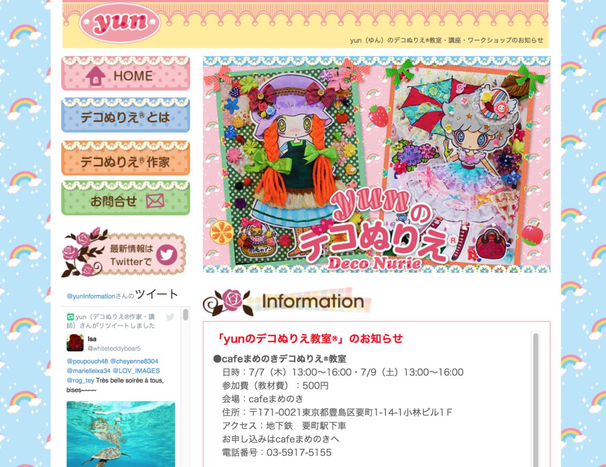 デコぬりえ®作家yun先生のwebページ制作